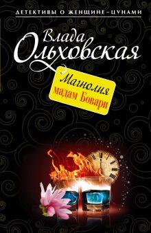 Магнолия мадам Бовари обложка книги