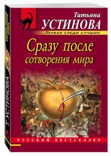 Устинова Т.В. - Сразу после сотворения мира обложка книги