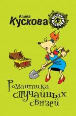 Кускова А. - Романтика случайных связей обложка книги