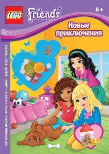 - Новые приключения обложка книги