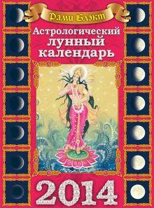 Астрологический лунный календарь на 2014 год (настенный календарь)