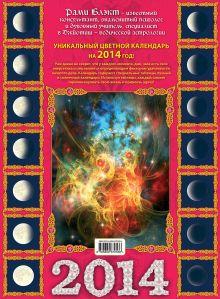 Обложка сзади Астрологический лунный календарь на 2014 год (настенный календарь) Рами Блэкт