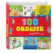 - 3+ 100 окошек - открывай-ка! (илл. Тони Вульфа) обложка книги