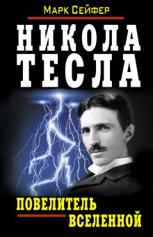 Обложка Никола Тесла - Повелитель Вселенной Марк Сейфер
