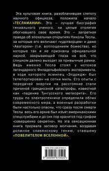 Обложка сзади Никола Тесла - Повелитель Вселенной Марк Сейфер
