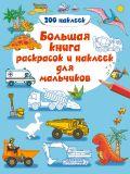 4+ Большая книга раскрасок и наклеек для мальчиков