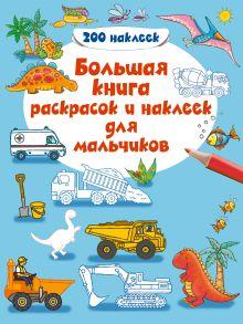 - 4+ Большая книга раскрасок и наклеек для мальчиков обложка книги