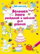 4+ Большая книга раскрасок и наклеек для девочек