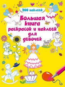 - 4+ Большая книга раскрасок и наклеек для девочек обложка книги