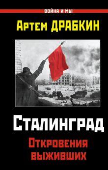 Сталинград. Откровения выживших обложка книги