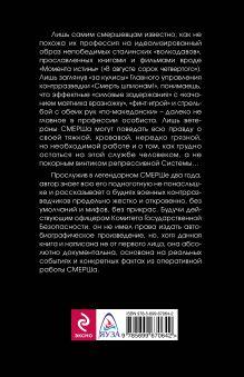 Обложка сзади Я из СМЕРШа. Откровения фронтового контрразведчика Виктор Баранов