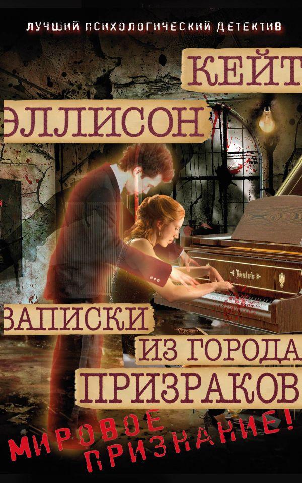 Записки из Города Призраков Эллисон К.