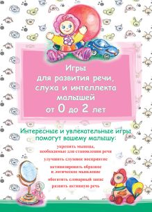 - Игры для развития речи, слуха и интеллекта малышей от 0 до 2 лет обложка книги