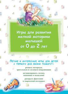 - Игры для развития мелкой моторики малышей от 0 до 2 лет обложка книги
