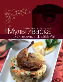 Ивенская О. - Мультиварка. Кулинарные шедевры обложка книги