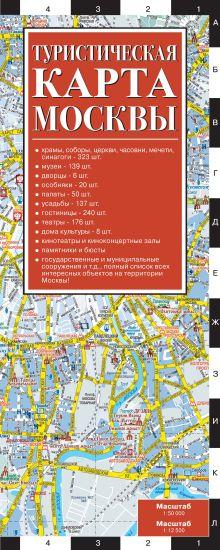 Обложка Туристическая карта Москвы