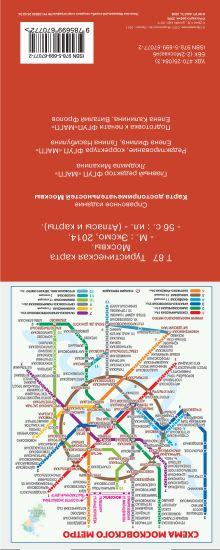 Обложка сзади Туристическая карта Москвы