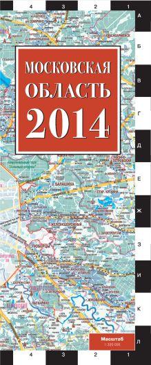 Деев С.В. - Московская область 2014 обложка книги