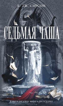 Сэнсом К. Дж. - Седьмая чаша обложка книги