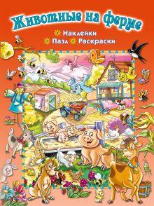 Саломатина Е.И. - Животные на ферме (+ пазл и наклейки) обложка книги
