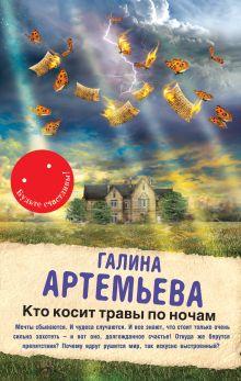 Артемьева Г. - Кто косит травы по ночам обложка книги