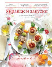 - Украшаем закуски обложка книги