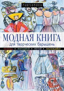 Парфенова Т.В. - Модная книга для творческих барышень обложка книги