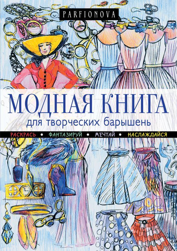 Модная книга для творческих барышень Парфенова Т.В.