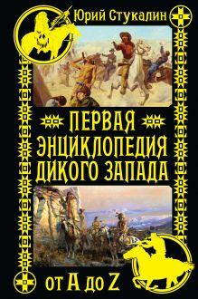 Стукалин Ю.В. - Первая энциклопедия Дикого Запада - от A до Z обложка книги