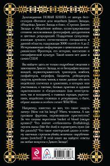 Обложка сзади Первая энциклопедия Дикого Запада - от A до Z Юрий Стукалин