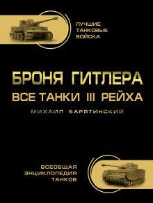 Барятинский М.Б. - Броня Гитлера. Все танки III Рейха. Самая полная энциклопедия обложка книги