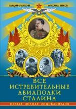 Все истребительные авиаполки Сталина. Первая полная энциклопедия обложка книги