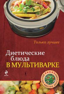 - Диетические блюда в мультиварке обложка книги