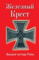 Залесский К.А. - Железный Крест – высшая награда Рейха. Самая полная энциклопедия' обложка книги