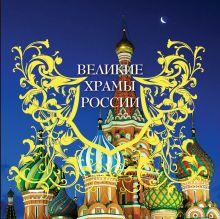 - Великие храмы России, которые надо знать обложка книги