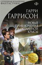 Гаррисон Г. - Новые приключения Стальной Крысы' обложка книги