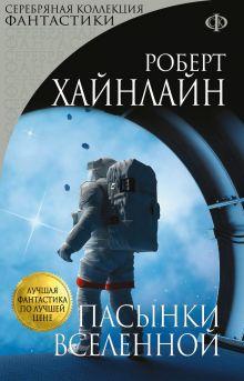 Хайнлайн Р. - Пасынки Вселенной обложка книги