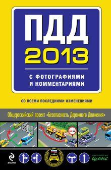 - ПДД 2013 с фотографиями и комментариями (с последними изменениями) обложка книги