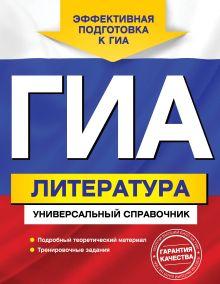 ГИА. Литература. Универсальный справочник