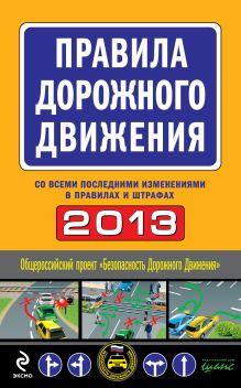 Правила дорожного движения 2013 (с последними изменениями в правилах и штрафах)