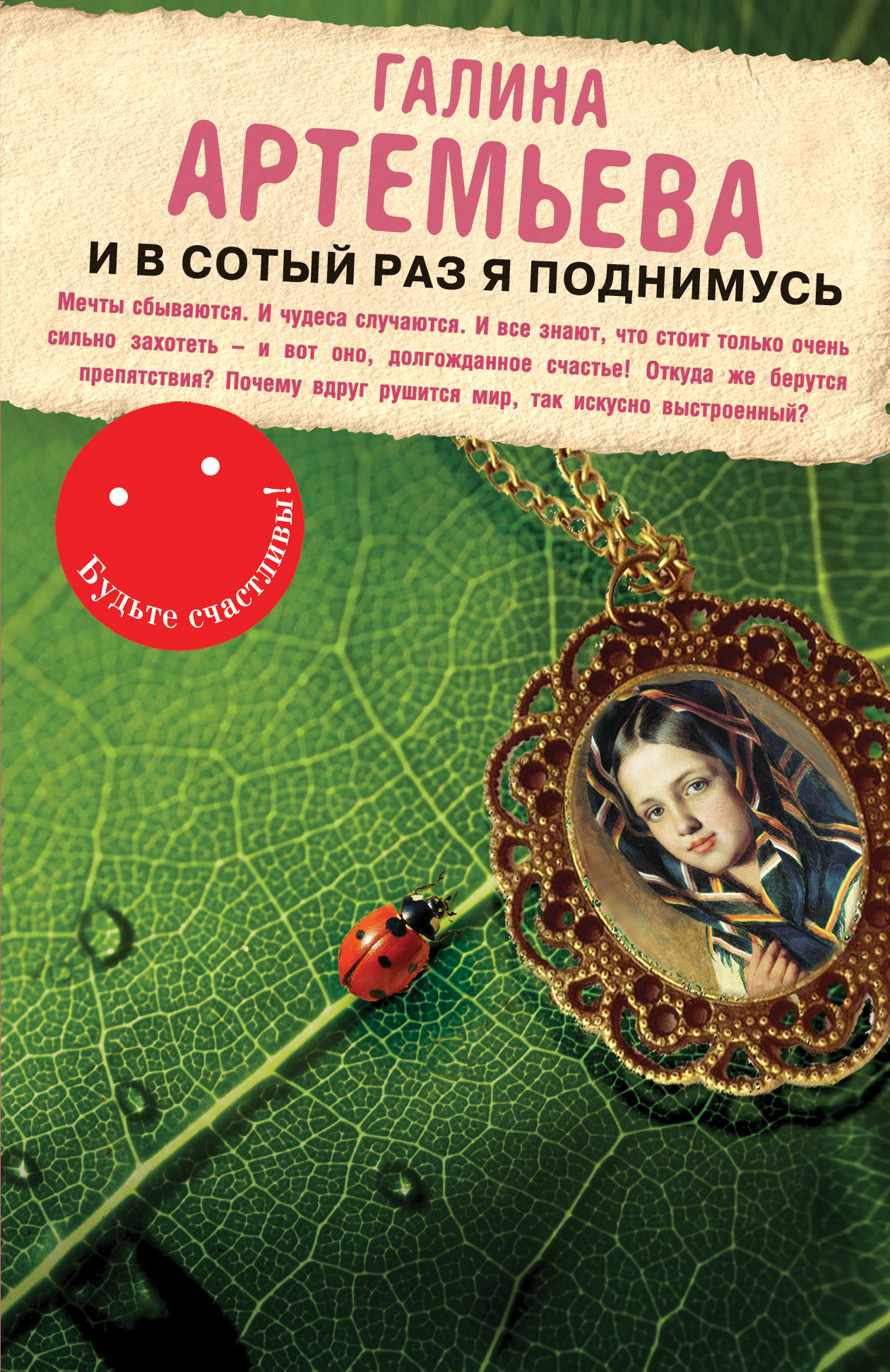 И в сотый раз я поднимусь от book24.ru