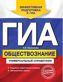 Кишенкова О.В. - ГИА. Обществознание. Универсальный справочник обложка книги