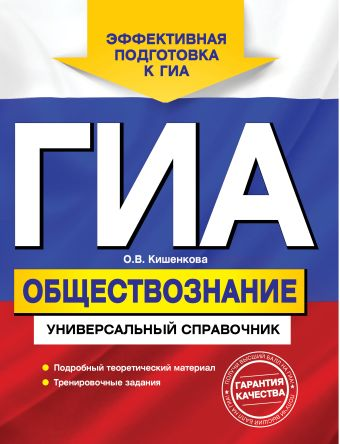 ГИА. Обществознание. Универсальный справочник Кишенкова О.В.