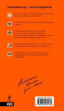 Обложка сзади Золотое кольцо: путеводитель. 4-е изд., испр. и доп.