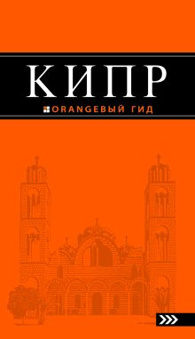- Кипр: путеводитель. 2 изд., испр. и доп. обложка книги