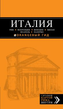 Обложка ИТАЛИЯ: Рим, Флоренция, Венеция, Милан, Неаполь, Палермо : путеводитель