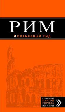 Рим: путеводитель + карта. 4-е изд., испр. и доп.