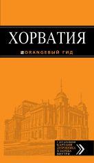 - Хорватия : путеводитель' обложка книги
