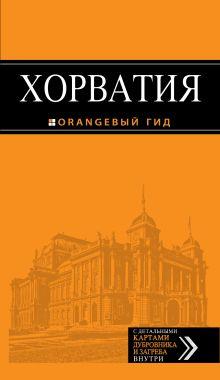 Хорватия : путеводитель обложка книги