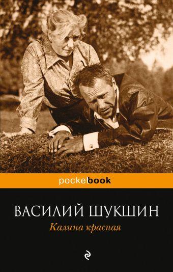 Калина красная Шукшин В.М.